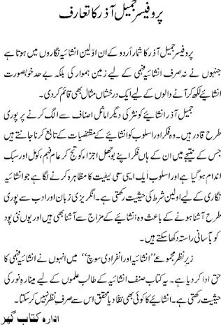 Urdu Collection: Urdu shakhsiat
