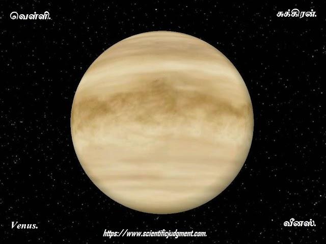 வெள்ளி கிரகம் - venus planet.