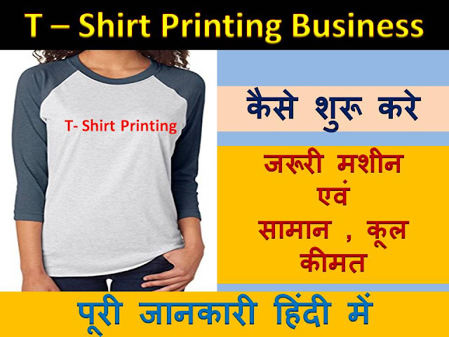 T-Shirt Business Details in Hindi