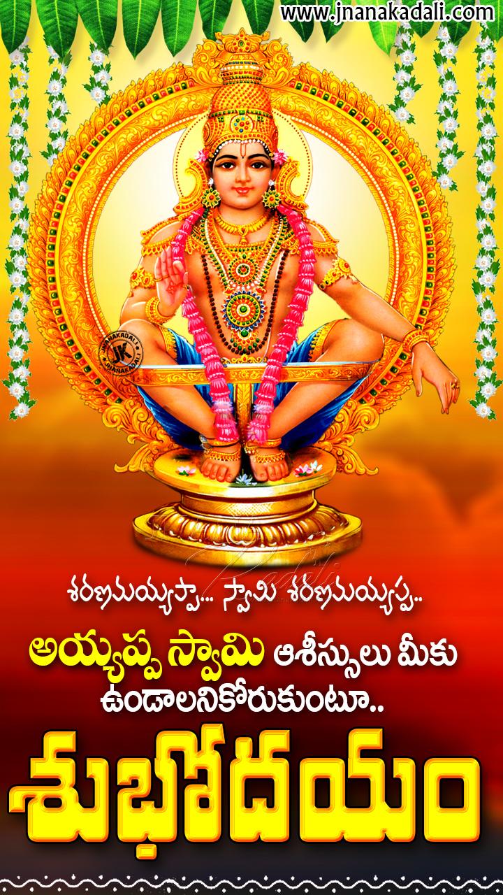 good morning telugu bhakti greetings lord ayyappa images with good morning quotes jnana kadali com telugu quotes english quotes hindi quotes tamil quotes dharmasandehalu good morning telugu bhakti greetings