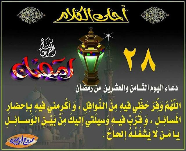 ادعية شهر رمضان - دعاء اليوم الثامن والعشرين