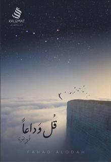 كتاب قل وداعاً فهد العودة