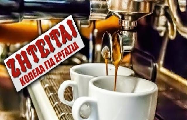 Ζητείται κοπέλα για εργασία σε καφέ στο Άργος