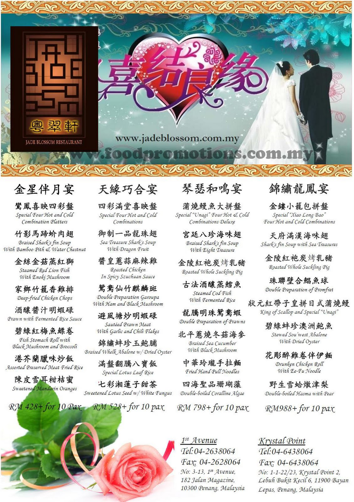 Jade Blossom Restaurant Wedding Package Menu