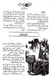 Khuwab E Zeest (Novelette) By Smara Anum Bhatti