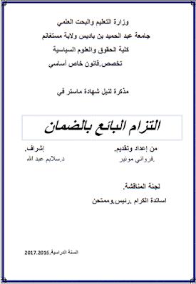 مذكرة ماستر: التزام البائع بالضمان PDF