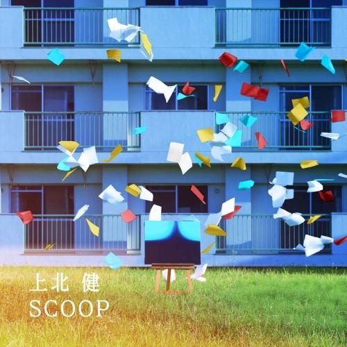 上北健 - SCOOP rar