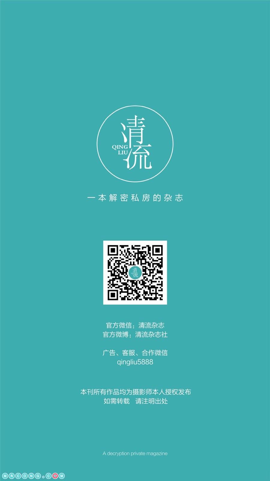 Qing Liu Magazine 2017-08-15 (95 ảnh)