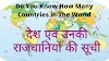how many countries and capitals are there in the world - देश और उनकी राजधानियों की सूची