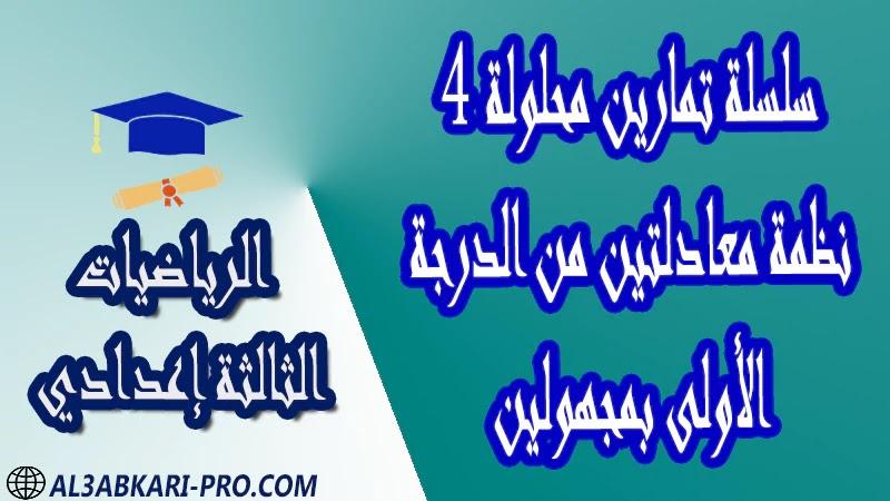 تحميل سلسلة تمارين محلولة 4 نظمة معادلتين من الدرجة الأولى بمجهولين - مادة الرياضيات مستوى الثالثة إعدادي تحميل سلسلة تمارين محلولة 4 نظمة معادلتين من الدرجة الأولى بمجهولين - مادة الرياضيات مستوى الثالثة إعدادي