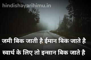 Golden Thoughts of Life in Hindi - जमी बिक जाती है ईमान बिक जाते है