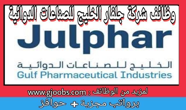 وظائف شاغرة بشركة جلفار الخليج للصناعات الدوائية لعدد من المجالات - تقديم مباشر
