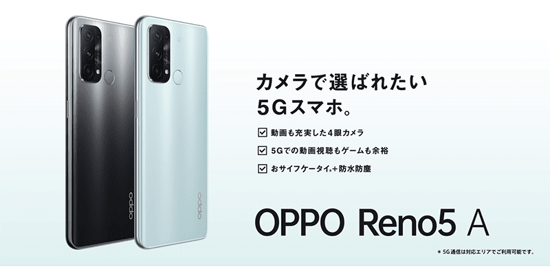 OPPO Reno5 A with 6.5-inch 1080p 90Hz screen and SD765G 5G chip now official