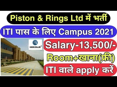 Rings & Piston India Ltd Campus 2021 | ITI वाले apply करें