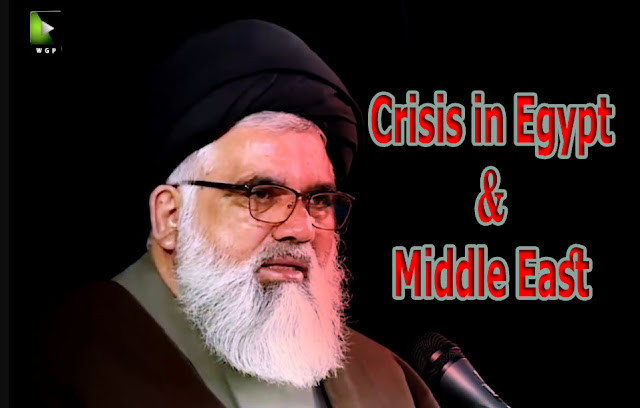 Crisis in Egypt and the Middle East  - Aga  Syed Jawad Naqvi