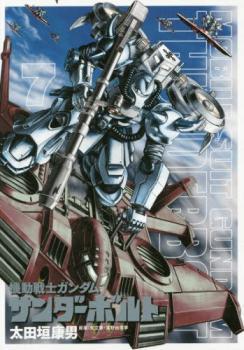 Kidou Senshi Gundam Thunderbolt Manga