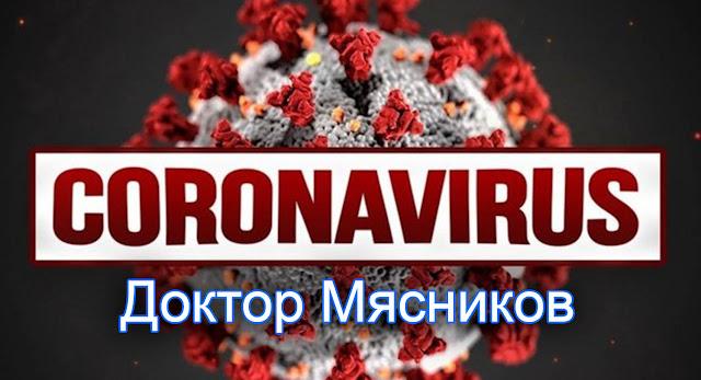 Мясников коронавирус