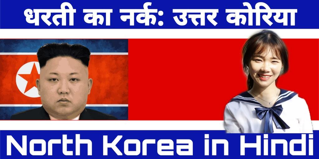 उत्तर कोरिया के बारे में 20 रोचक तथ्य - Amazing Facts about North Korea in Hindi