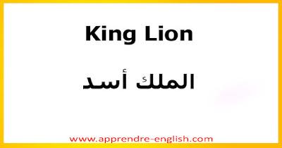King Lion    الملك أسد
