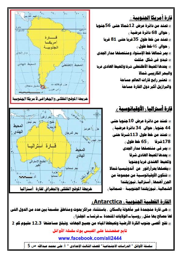 تلخيص الوحدة الأولى دراسات للصف الثالث الاعدادي ترم أول أ/ على محمد عبد الله 0%2B%25284%2529