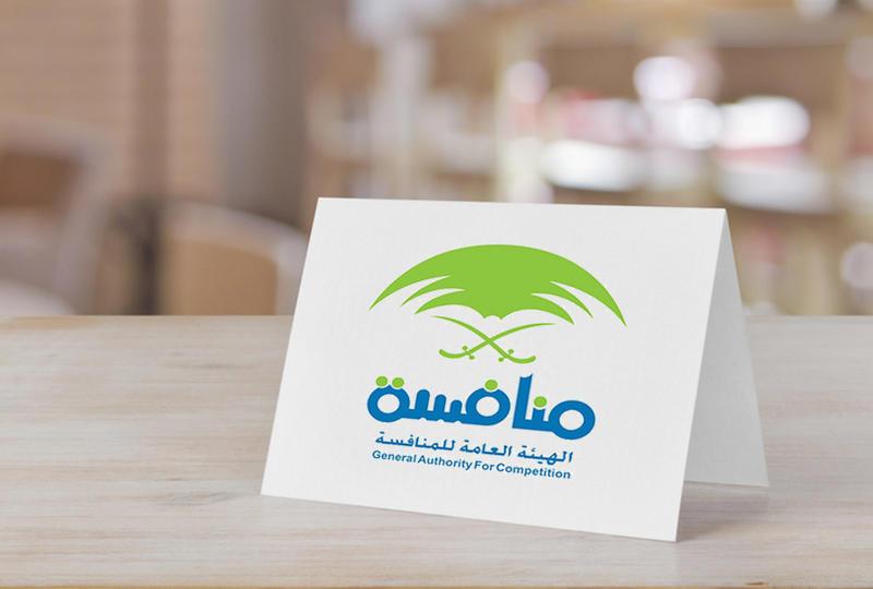 وظائف الهيئة العامة للمنافسة السعودية 1442