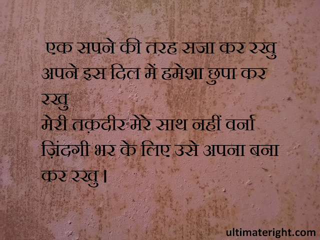 Amazing Shayari in Hindi, True Love Status, Best Love Sms for facebook and whatsapp