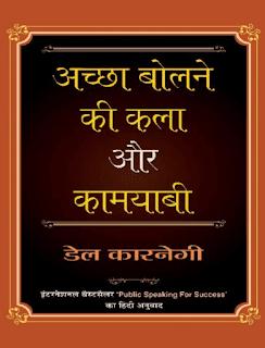 Acha-Bolne-Ki-Kala-Aur-Kamyabi-By-Dale-Carnegie-PDF-Book-In-Hindi-free-download