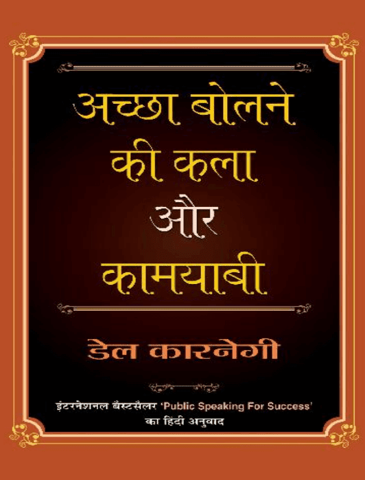 अच्छा बोलने की कला और कामयाबी : डेल कारनेगी द्वारा मुफ़्त पीडीऍफ़ पुस्तक हिंदी में | Acha Bolne Ki Kala Aur Kamyabi By Dale Carnegie PDF Book In Hindi free download