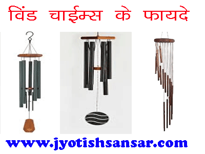 wind chimes ke prayog in hindi jyotish, vastu