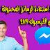 كيفية أسترجاع و استعادة الرسائل المحذوفة من الفيسبوك facebook