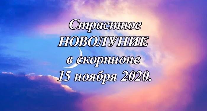 Страстное Новолуние 15 ноября 2020. Что оно принесёт каждому знаку зодиака