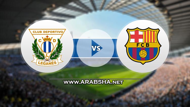 يلا شوت مشاهدة مباراة برشلونة وليغانيس بث مباشر 30-1-2020 كأس ملك اسبانيا