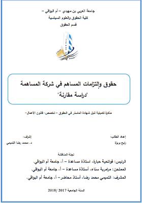 مذكرة ماستر: حقوق وإلتزامات المساهم في شركة المساهمة (دراسة مقارنة) PDF