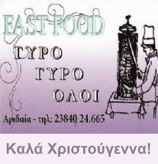 ΓΥΡΟ ΓΥΡΟ ΟΛΟΙ