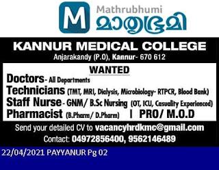 Kannur Medical College, Kerala Staff Nurses Vacancy 2021.