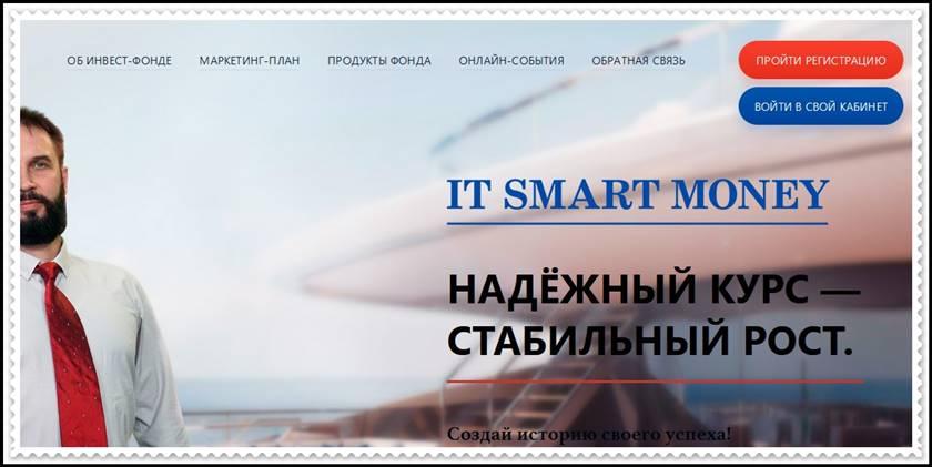 Мошеннический сайт itsm-online.ru – Отзывы, развод, платит или лохотрон? Мошенники
