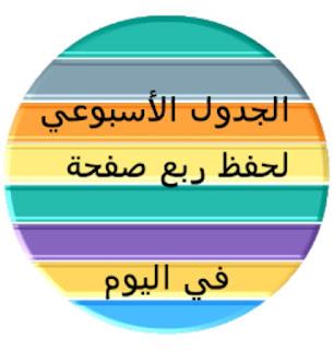 جدول حفظ القرآن وتسميع يوم السبت والأيام التي بعده لمن يحفظ ربع صفحة يومياً/الأسبوع الثاني