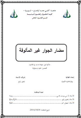 مذكرة ماستر : مضار الجوار غير المألوفة PDF