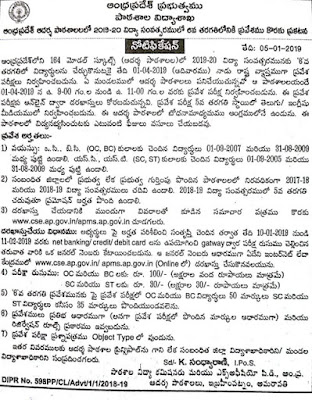 6th Class Entrence Test to Admit in AP Model schools - Notification- Details