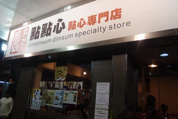 美食之感情: [真係]菠蘿包-點點心點心專門店
