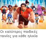 Οι καλύτερες παιδικές ταινίες για κάθε ηλικία