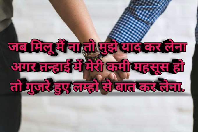 Sad love shayari in hindi & quotes