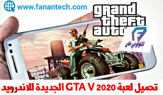 تحميل لعبة GTA V 2020 الجديدة للاندرويد اخر اصدار gata v النيو