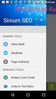 sinium seo tools app kaise use kare