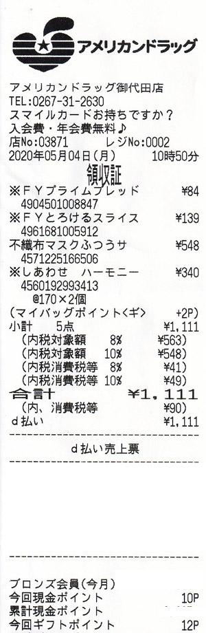 アメリカンドラッグ 御代田店 2020/5/4 マスク購入のレシート