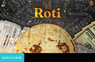 रोटी Roti Lyrics in Hindi | Sidhu Moose Wala