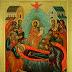 Sfânta Maria Mare în superstiţii şi tradiţii româneşti