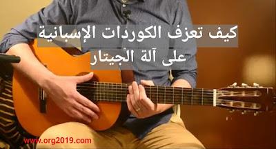 كيف تعزف الكوردات الإسبانية على آلة الجيتار