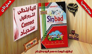 تحميل كتاب سندباد لمنهج اللغة الانجليزية للصف الثانى الابتدائى كونيكت 2 الترم الاول 2021