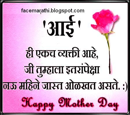 Fresh happy mothers day images with quotes cards poems in marathi fresh happy mothers day images with quotes cards poems in marathi thecheapjerseys Images